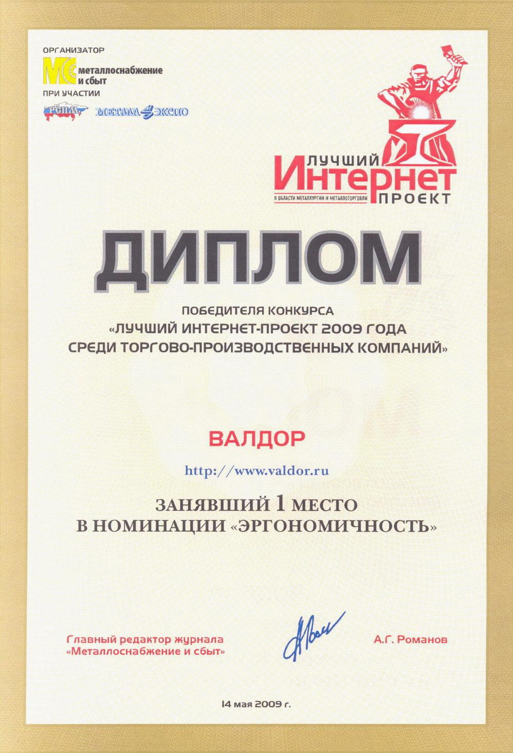 Диплом Компания ООО Валдор  Наш адрес